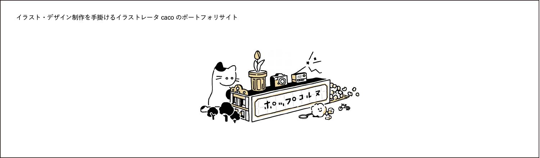 ポ ッ プ コ ル ヌ Illustrator caco