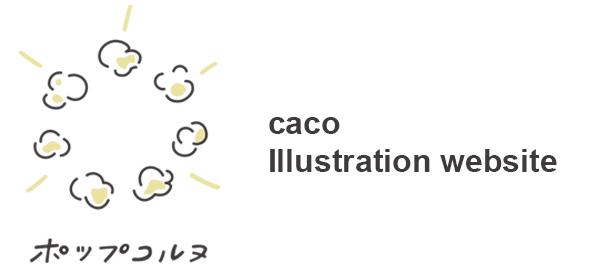 ポ ッ プ コ ル ヌ|イラストレーター caco|え と デザイン